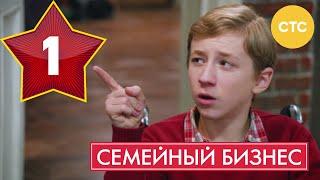 Семейный бизнес - Сезон 1 Серия 1 - русская комедия
