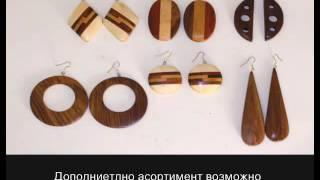 Деревянные серги  -  украшения своими руками
