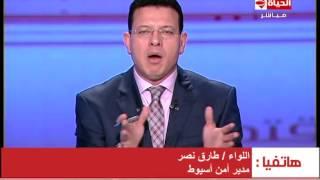 الحياة اليوم - عاجل   مدير أمن اسيوط ينفى وجود إنفجار قنبلة بجوار ديوان عام المحافظة
