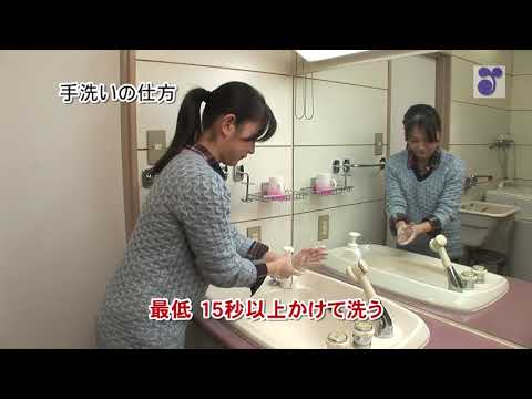 正しい手洗い方法(57秒、厚生労働省、外部リンク)