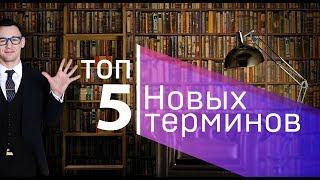 Топ 5 ОПС / Страховая / Накопительная / НПФ / ДПО