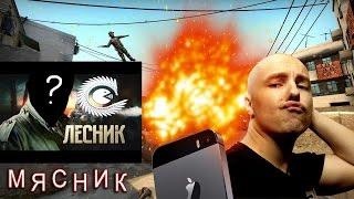 Русский Мясник VS Украинский Лесник(CSGO Funny Moments)