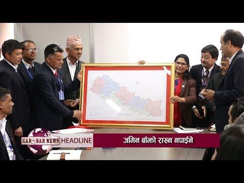 KAROBAR NEWS 2019 03 07 नेपालको नयाँ नक्सा सार्वजनिक, भूमि बैंक स्थापना गर्ने घोषणा