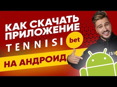 Приложение БК Тенниси на Андроид – обзор мобильного приложения Tennisi