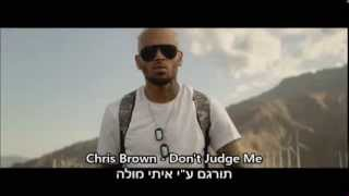 Chris Brown - Don't Judge Me Hebsub / מתורגם
