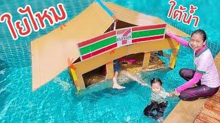 กล่องกระดาษร้านเซเว่น 📦 ใต้น้ำ สุดอลังการ ละครสั้น BOX FORT 7-11 |Fun Family |UNDERWATER BOX FORT!!