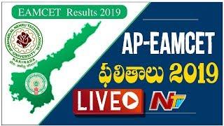 AP EAMCET Results 2019 Live   Tadepalle   NTV Live