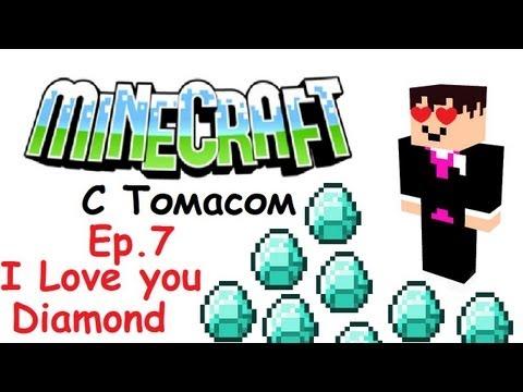 Minecraft с Томасом - I love you Diamond - Часть 7