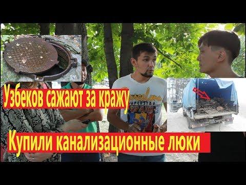 Купили канализационные люки, Узбеков сажают за кражу