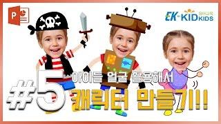 유치원,어린이집 선생님을 위한 #5. 얼굴 활용해 캐릭터 만들기! (with 키드키즈) EZ세상