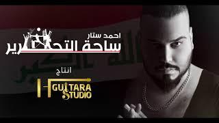 اغاني طرب MP3 Ahmed Satar - Sahat Al Tahreer (Exclusive)  احمد ستار - ساحة التحرير (حصريا)  2019 تحميل MP3