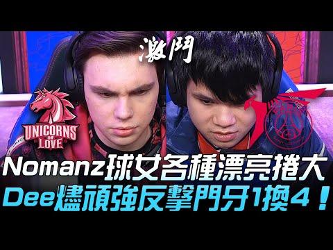 UOL vs PSG Nomanz球女各種漂亮捲大 Dee燼頑強反擊門牙1換4