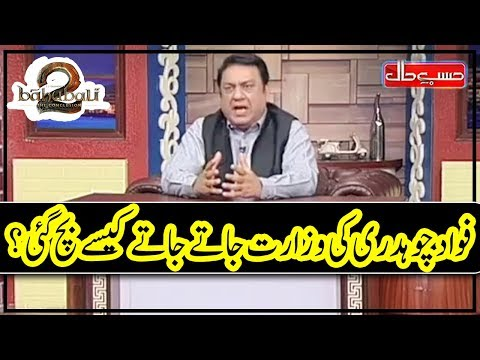 Interview of Information Minister Mr Fawad Chaudhry – Baahubali – Hasb e Haal – Dunya News