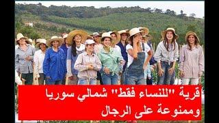 قرية للنساء فقط شمالي سوريا تعرف على قرية الجميلات