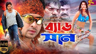 Bad Son (ব্যাড সন ) Shakib Khan New Movie | Baishakhi | Ali Raj | Ilias Kobra | SB Cinema Hall