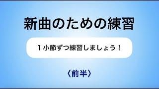 彩城先生の新曲レッスン〜1小節ずつ4-6前半〜のサムネイル画像