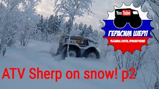 ATV Sherp on show! part 2 Вездеход Шерп на снегу 2