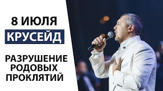 Крусейд - Разрушение родовых проклятий 8 Июля / Владимир Мунтян