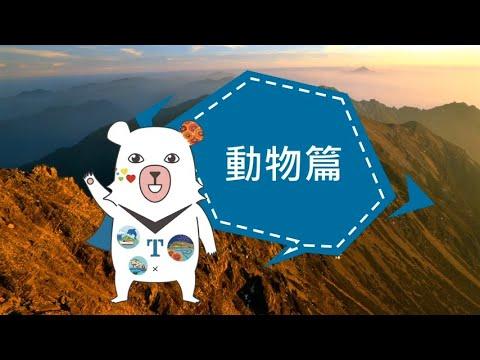脊梁山脈旅遊年 動物篇