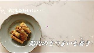 宝塚受験生のダイエットレシピ〜豚肉のさつまいも巻き〜のサムネイル
