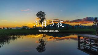 Video : China : Time-lapse Hong Kong 香港, 2017