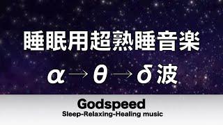 睡眠用超熟睡音楽 α波→θ波→δ波へと 寝る前に聴くと疲れが取れる音楽 疲労回復, 熟睡, 癒し, ストレス緩和 ★13