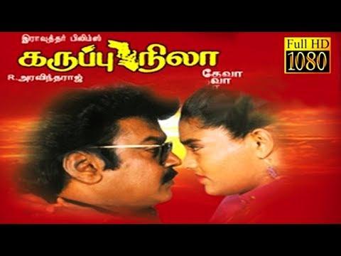 Karuppu Nila 1995   Tamil Full Movie   Vijayakanth, Ranjtha, Kusbhoo   Cinema Junction   HD
