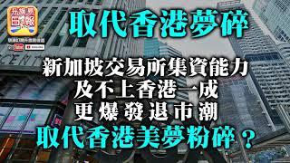 7.7  【取代香港夢碎】新加坡交易所集資能力及不上香港一成,更爆發退市潮,取代香港美夢粉碎?