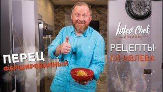 Рецепты от Ивлева - Фаршированный перец в сливочно-томатном соусе