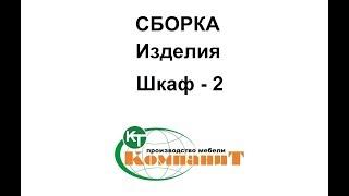 Шкаф-2 от компании Укрполюс - Мебель для Вас! - видео