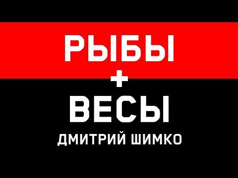 ВЕСЫ+РЫБЫ - Совместимость - Астротиполог Дмитрий Шимко