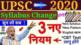 UPSC 2020 Syllabus is  going to be changed,New syllabus,Patterns,CBT Test,English Discontinued..