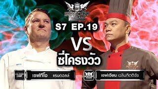 Iron Chef Thailand - S7EP19 เชฟทริโอ vs เชฟเอียน [ ซี่โครงวัว ]