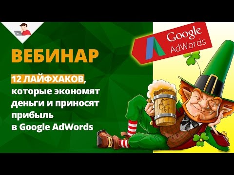 12 лайфхаков, которые экономят деньги и приносят прибыль в Google AdWords