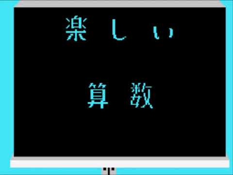 Tanoshii Sansuu Shougaku 4 Nen Ge Japan SC 3000 SEGA SC 3000 SC3000 HYPERSPIN NOT MINE VIDEOS