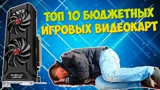 ТОП 10 ДЕШЁВЫХ ИГРОВЫХ ВИДЕОКАРТ Б/У в 2018 году