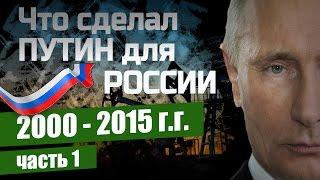 Что сделал Путин для России