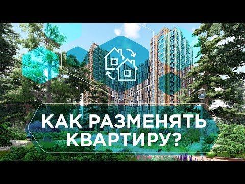 РАЗМЕН КВАРТИР. Как разменять квартиру с максимальной выгодой: с чего начать, варианты размена 6+