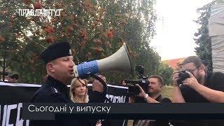 Випуск новин на ПравдаТут за 12.07.19 (20:30)