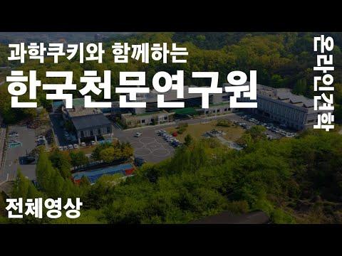 온라인 연구원 방문의 날 견학 동영상 후속편