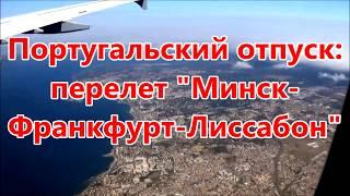 Португальский отпуск:  перелет Минск-Франкфурт-Лиссабон (часть 1/30)
