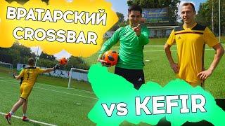 ВРАТАРСКИЙ КРОССБАР vs KEFIR
