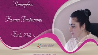 Интервью с Налани Баскатти  Киев   июль 2016