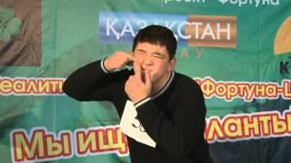 """Кастинг """"Фортуна"""" Жанаозен - 2 часть"""