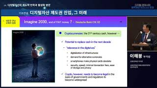 디지털 경제시대 블록체인 비즈니스 포럼 - 디지털자산 제도권 진입, 그 미래 (이해붕 금융감독원 부국장)