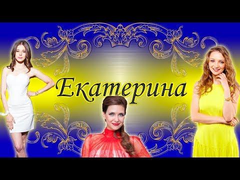 Песни с именами: Екатерина