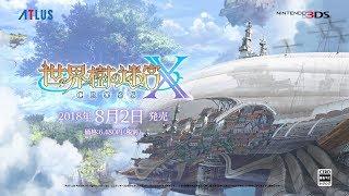 『世界樹の迷宮Xクロス』PV#01
