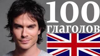 Мнемотехника - 100 Глаголов Английского Языка за 30 минут. Как запоминать английские слова