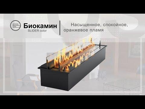 Дизайнерский биокамин Gloss Fire Slider color glass 1000 Video #1