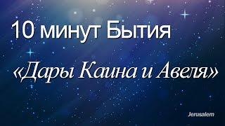 """10 минут Бытия - 023(Бытие 4:1-5) / """"Дары Каина и Авеля """""""